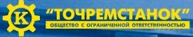 """ООО """"Точремстанок"""""""